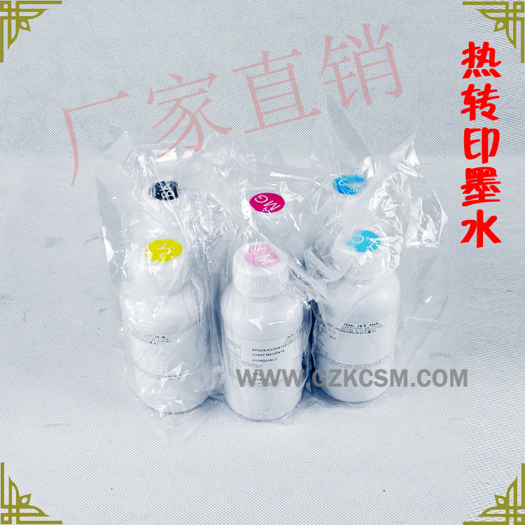 sublimation ink 010
